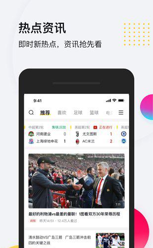 so米直播app截图1
