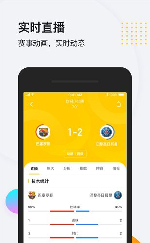 so米直播app截图3