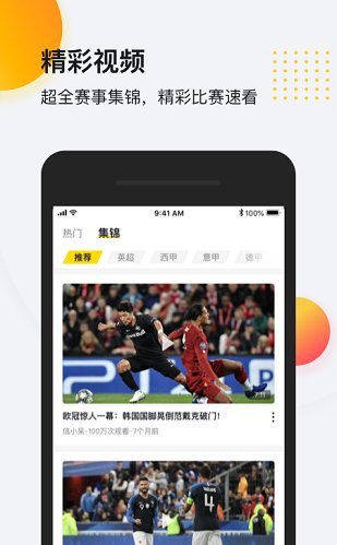 so米直播app截图4