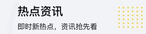 so米直播app软件特色