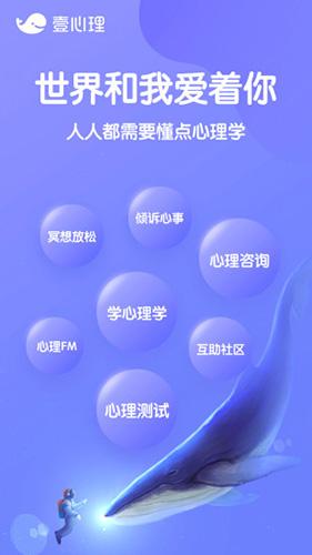 壹心理app截图1