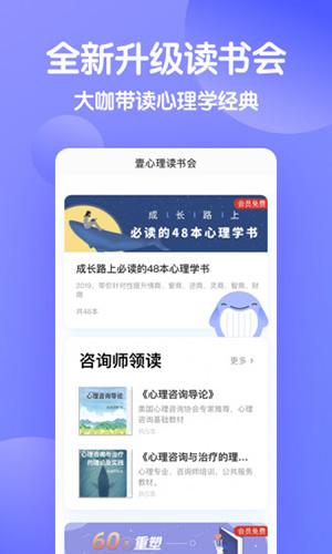 壹心理app截图4