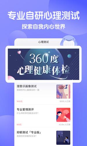 壹心理app截图3