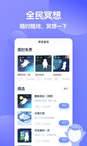 壹心理app截图5