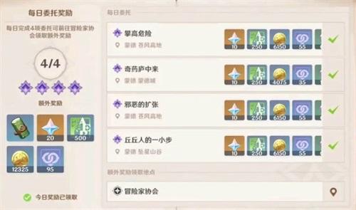 原神如何白嫖2000原石2