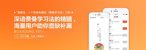 费曼岛app4
