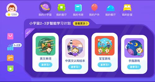 虫洞双语app图片1