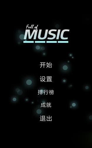 Full Of Music截图1