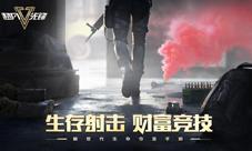 《超凡先锋》曝光 1月22日首测开启!