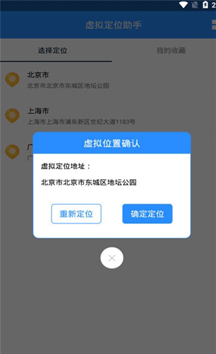 虚拟定位助手app截图2