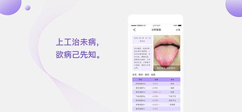 看舌头app截图2