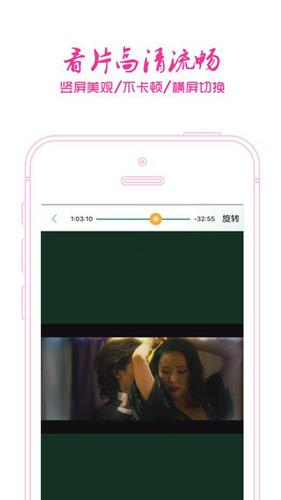 肥佬影音app截图4