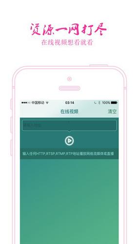 肥佬影音app截图1