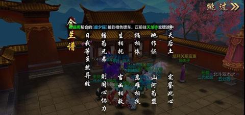 天龙八部手游特色系统