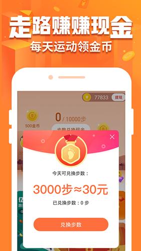 步步钱进走路赚钱app截图3