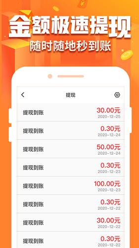步步钱进走路赚钱app截图2