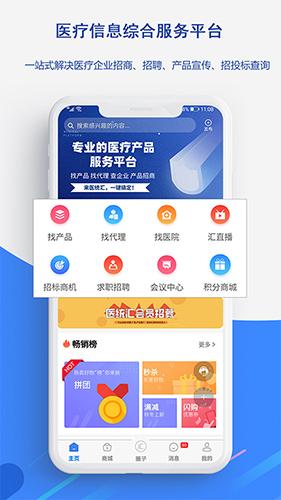 醫統匯app截圖2