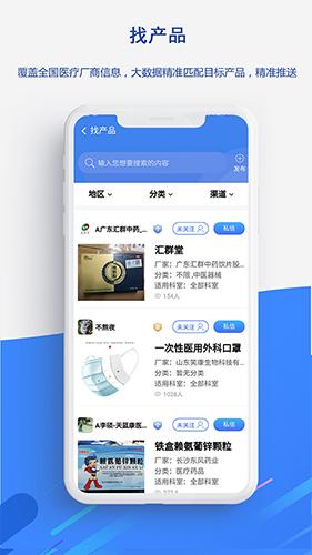 醫統匯app截圖3