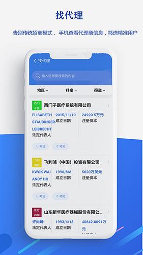 醫統匯app截圖4