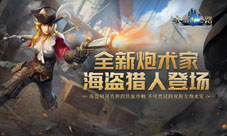 《大航海之路》全新职业正式上线!