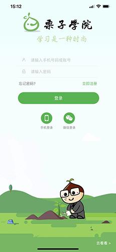 栗子学院app截图1