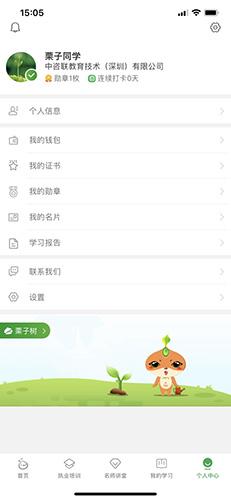 栗子学院app截图5