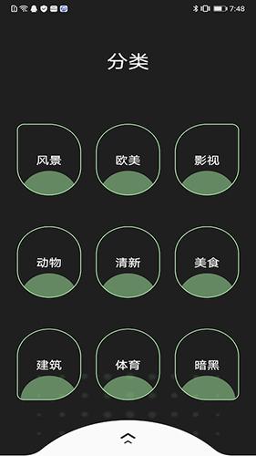 主题壁纸精选app截图2