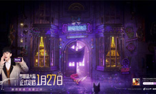《梦想新大陆》定档1月27日全平台上线!