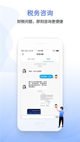 学习兴税app