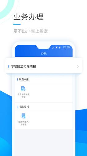 学习兴税app截图2