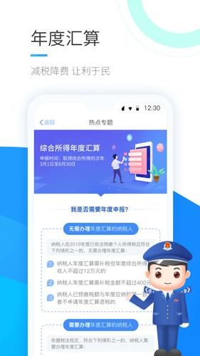学习兴税app截图1