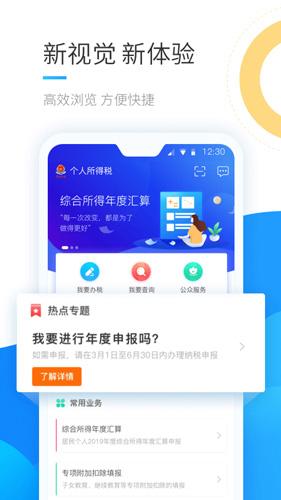 学习兴税app截图3