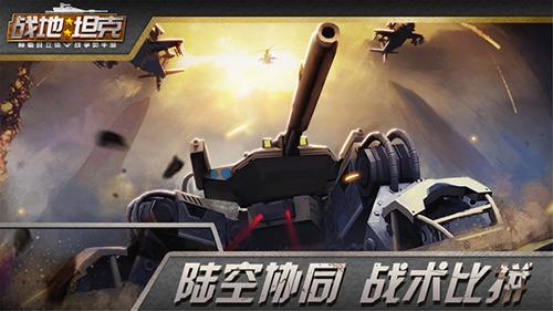 战地坦克截图2