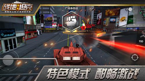 战地坦克截图4