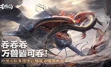 妄想山海宣傳圖欣賞 游戲宣傳海報