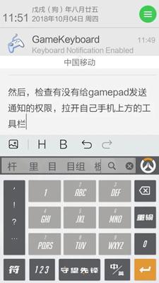 傳說之下gamepad設置6