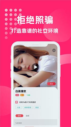寻缘交友app截图2