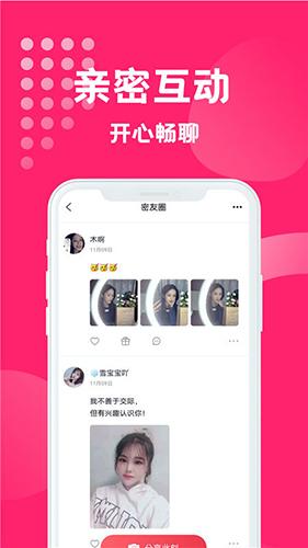 寻缘交友app截图3