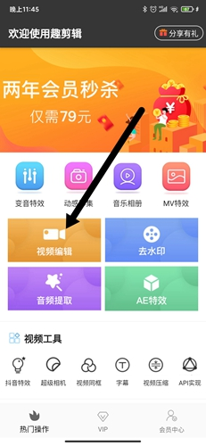 趣剪辑视频编辑app1