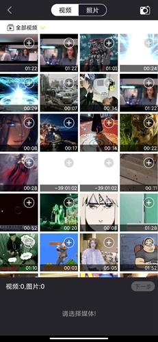 趣剪辑视频编辑app2