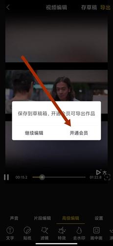 趣剪辑视频编辑app5