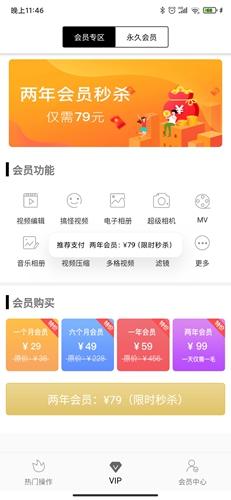 趣剪辑视频编辑app6