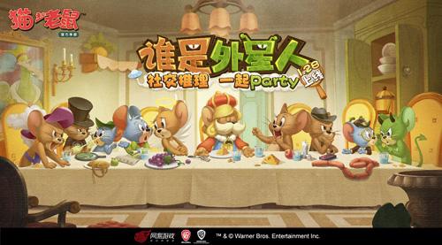 """《猫和老鼠》社交party""""谁是外星人""""重磅上线!"""
