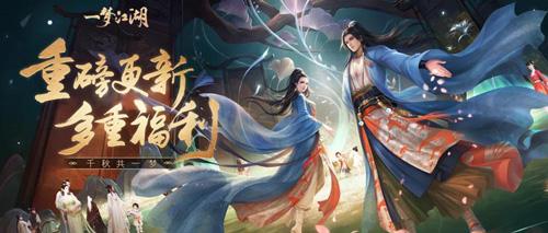 《一梦江湖》三周年庆典活动全面曝光!