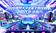 2020WUCG总决赛圆满落幕 电竞大咖精彩助阵!