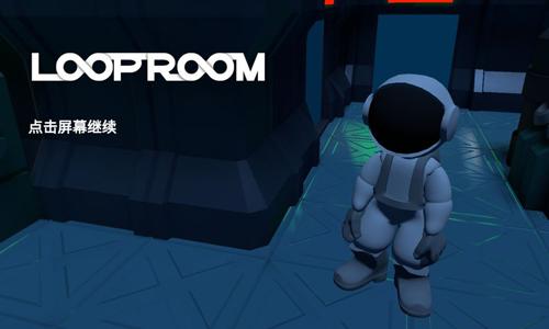 LoopRoom图片