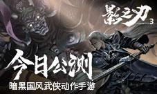 《影之刃3》今日全平台公测!