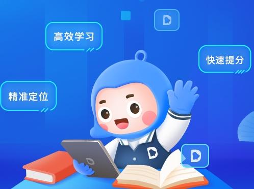蓝叮课堂app3