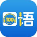 清睿口语100家长通app