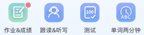 清睿口语100家长通app软件特色